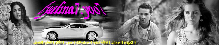 منتديات ليالينا العربية
