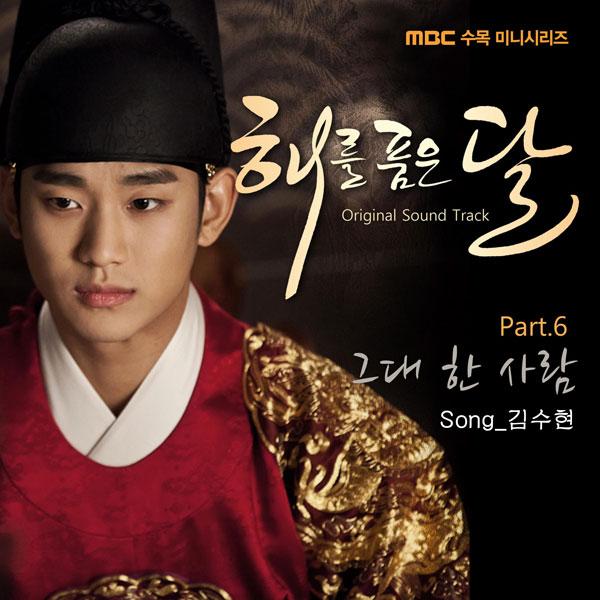 Kim Soo Hyun The-mo10
