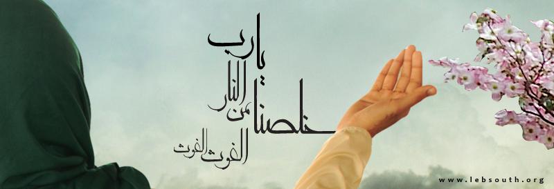 lebsouth Ramdan10