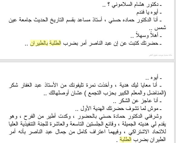 هل امر الرئيس عبد الناصر بضرب التظاهرات بالطيران ؟! 2019-010