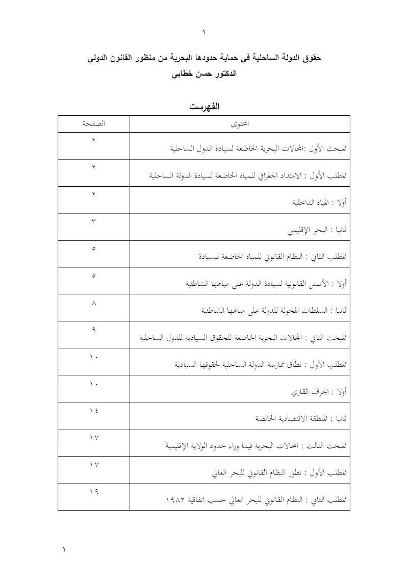 حقوق الدولة الساحلية في حماية حدودها البحرية من منظور القانون الدولي Pages_23