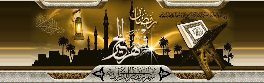 Forum gratuit : Forumul despre islam Logo11