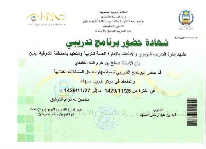 منتدى المدرب / صالح غرم الله  الغامدي - صالح الغامدي 26009110