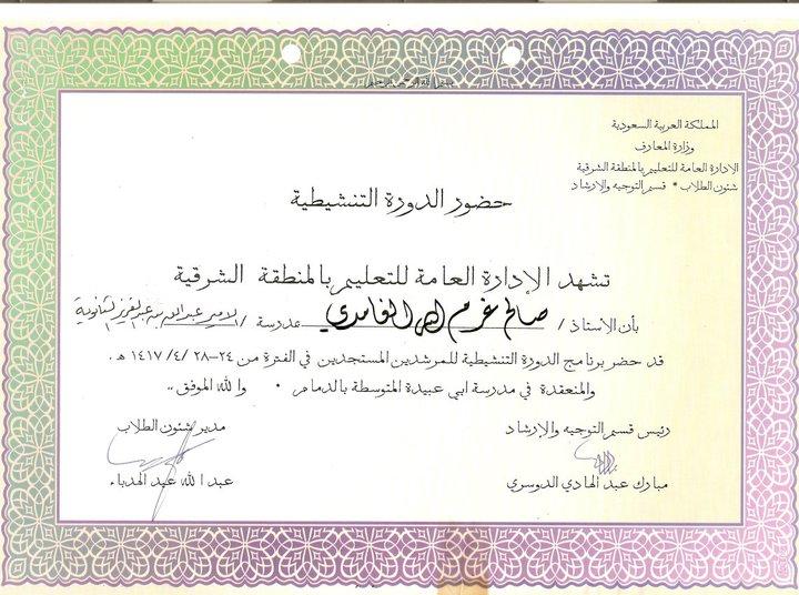 منتدى المدرب / صالح غرم الله  الغامدي - صالح الغامدي 26184610