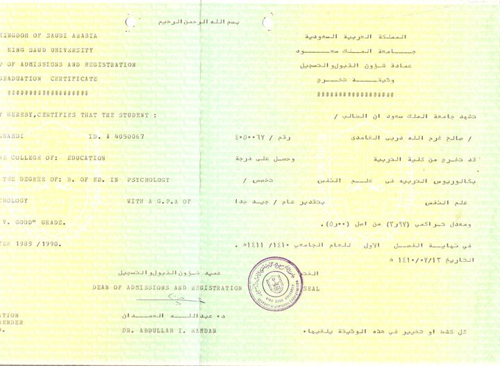 منتدى المدرب / صالح غرم الله  الغامدي - صالح الغامدي 26193810