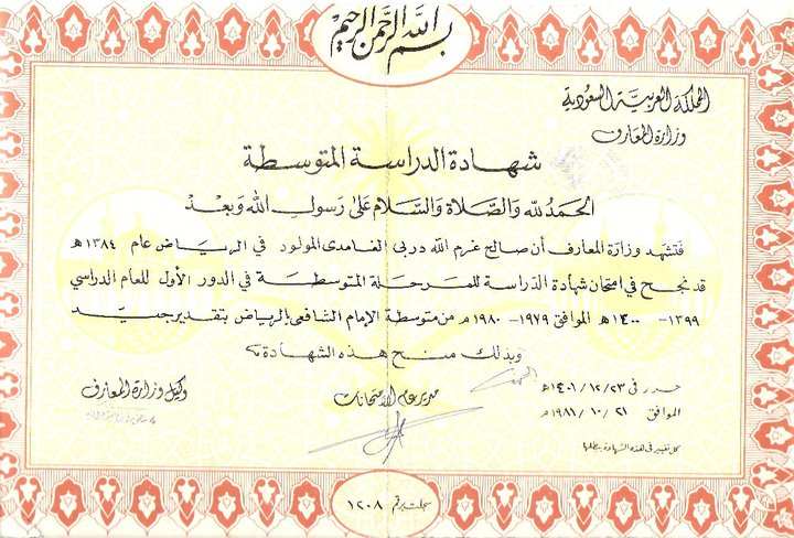 منتدى المدرب / صالح غرم الله  الغامدي - صالح الغامدي 26195910