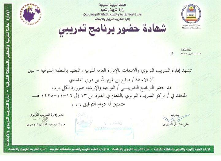 منتدى المدرب / صالح غرم الله  الغامدي - صالح الغامدي 26202110