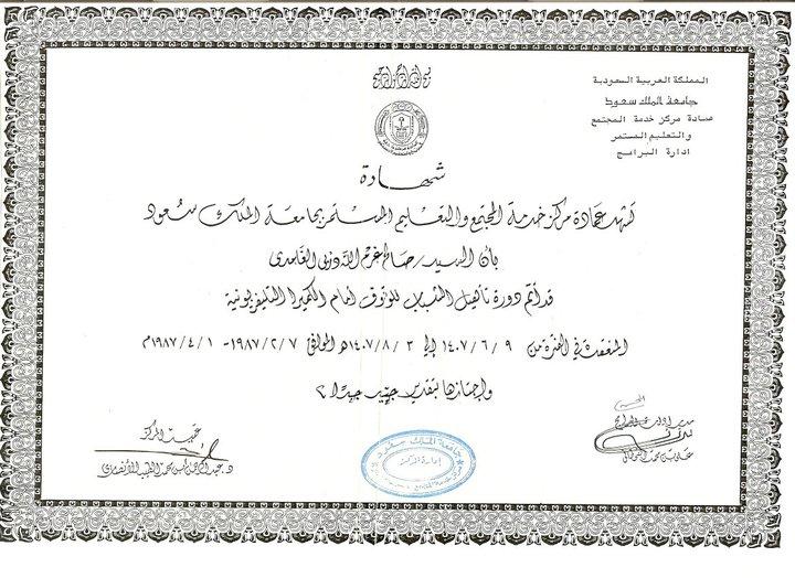 منتدى المدرب / صالح غرم الله  الغامدي - صالح الغامدي 26202810