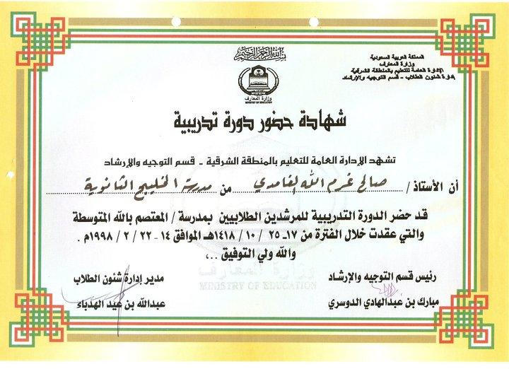 منتدى المدرب / صالح غرم الله  الغامدي - صالح الغامدي 26377010