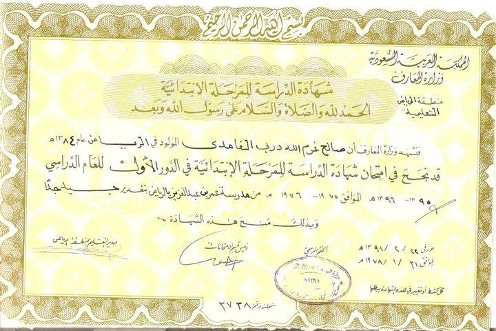 منتدى المدرب / صالح غرم الله  الغامدي - صالح الغامدي 26443010