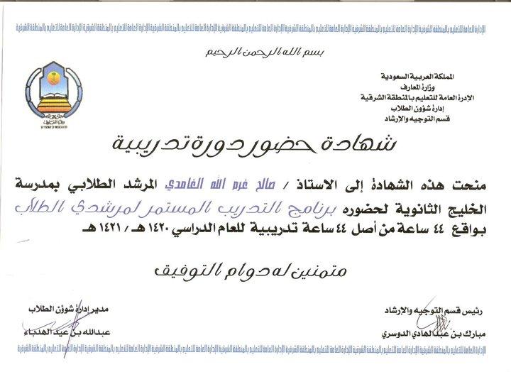 منتدى المدرب / صالح غرم الله  الغامدي - صالح الغامدي 26453010