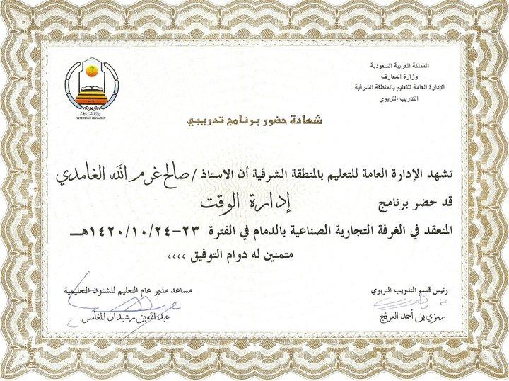 منتدى المدرب / صالح غرم الله  الغامدي - صالح الغامدي 26726910