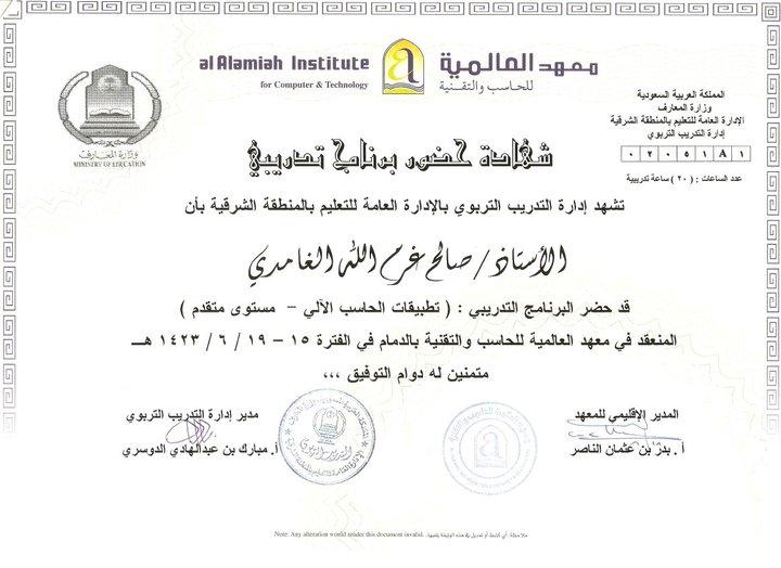 منتدى المدرب / صالح غرم الله  الغامدي - صالح الغامدي 26728010