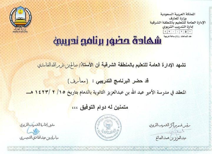 منتدى المدرب / صالح غرم الله  الغامدي - صالح الغامدي 26750610