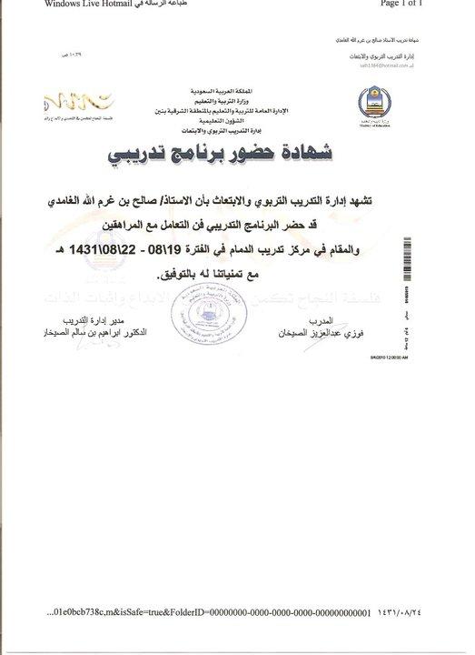 منتدى المدرب / صالح غرم الله  الغامدي - صالح الغامدي 26821010