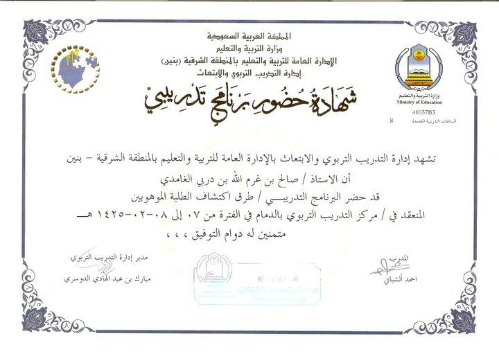 منتدى المدرب / صالح غرم الله  الغامدي - صالح الغامدي 26852510