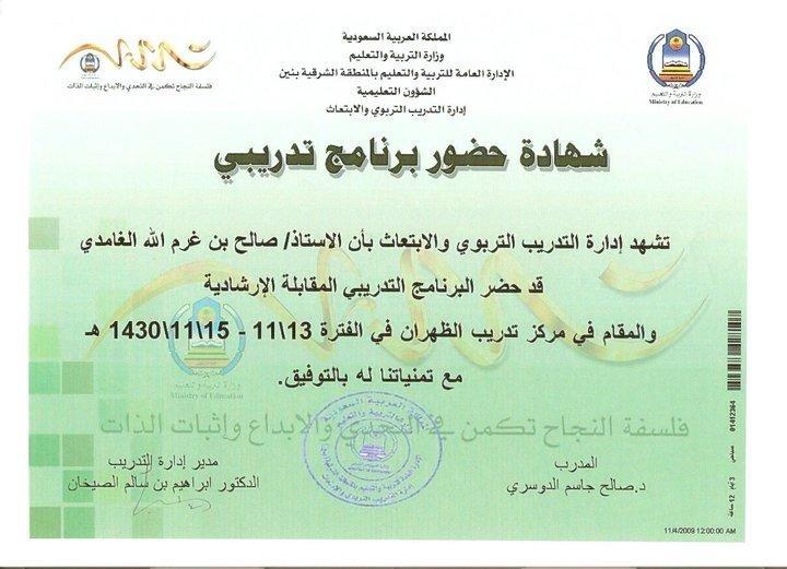 منتدى المدرب / صالح غرم الله  الغامدي - صالح الغامدي 26892410