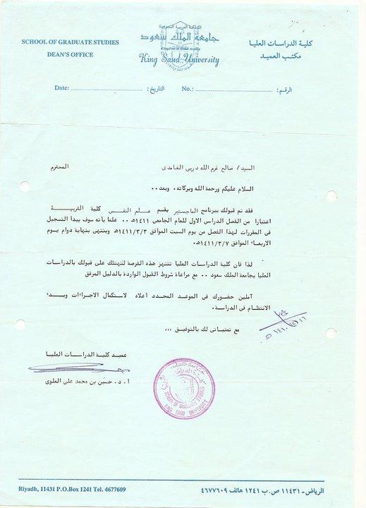 منتدى المدرب / صالح غرم الله  الغامدي - صالح الغامدي 27000810