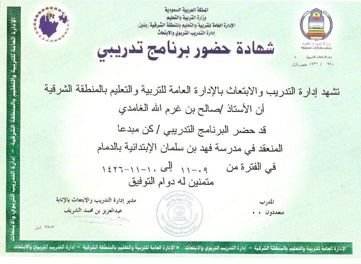 منتدى المدرب / صالح غرم الله  الغامدي - صالح الغامدي 27015910