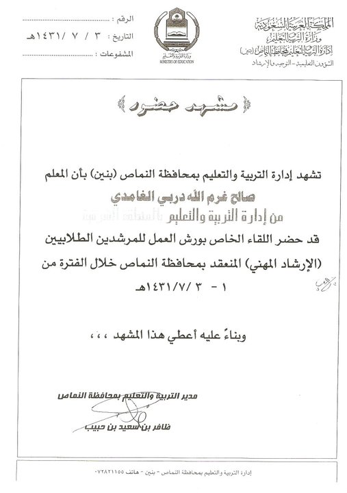 منتدى المدرب / صالح غرم الله  الغامدي - صالح الغامدي 27067610