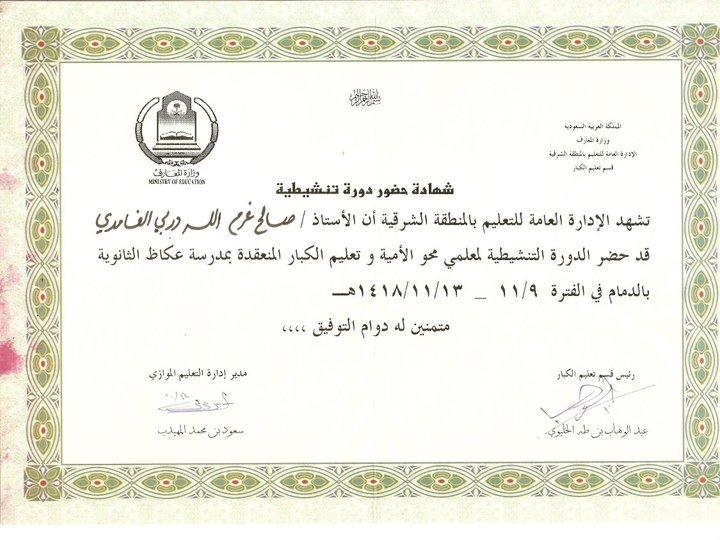 منتدى المدرب / صالح غرم الله  الغامدي - صالح الغامدي 27068510