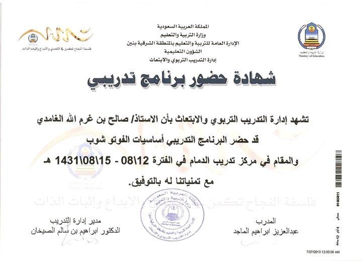 منتدى المدرب / صالح غرم الله  الغامدي - صالح الغامدي 27104410