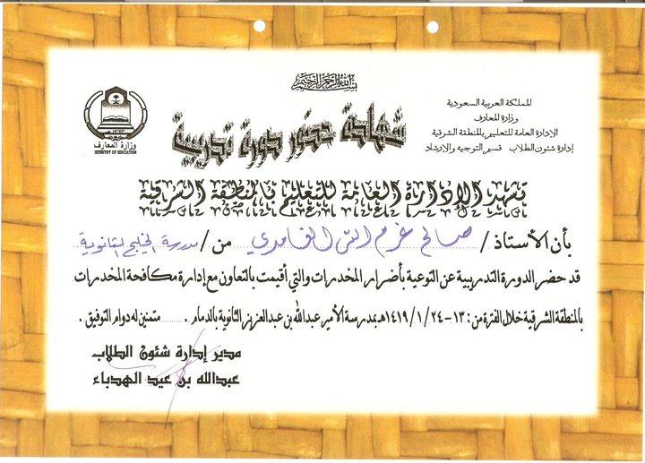 منتدى المدرب / صالح غرم الله  الغامدي - صالح الغامدي 27111810