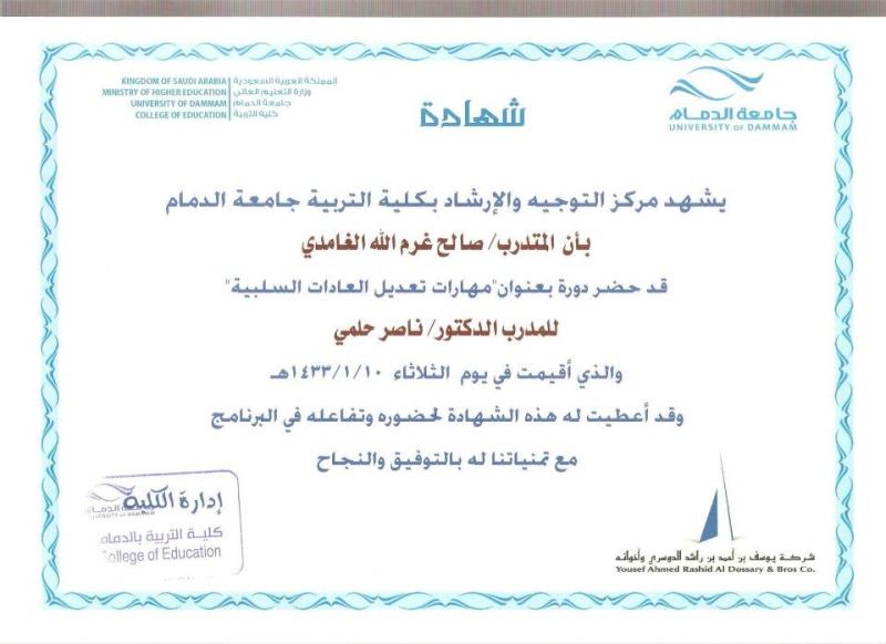منتدى المدرب / صالح غرم الله  الغامدي - صالح الغامدي 40596910