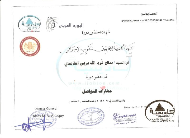 منتدى المدرب / صالح غرم الله  الغامدي - صالح الغامدي _a_o_017
