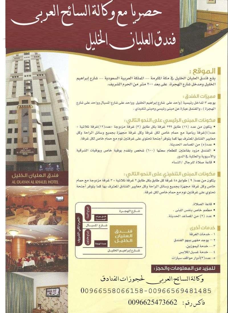 حجز فندق العليان الخليل-فندق العليان الخليل مكة 4_002_10