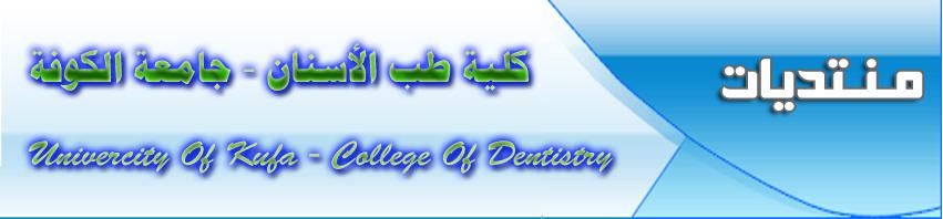 منتديات كلية طب الأسنان - جامعة الكوفة - تصميم وإدارة الطالب : أمير صلاح المولى