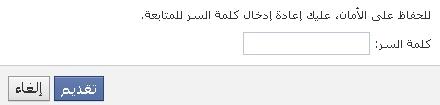 كيفية ربط الFacebook بالهاتف المحمول .. الشرح بالصور  004_bm11