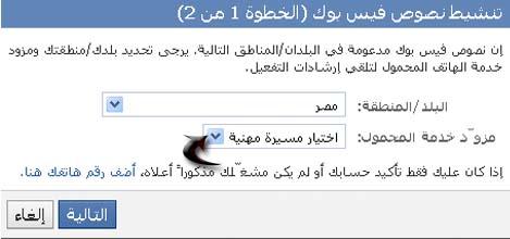 كيفية ربط الFacebook بالهاتف المحمول .. الشرح بالصور  00510