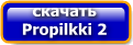 Скачать Propilkki 2