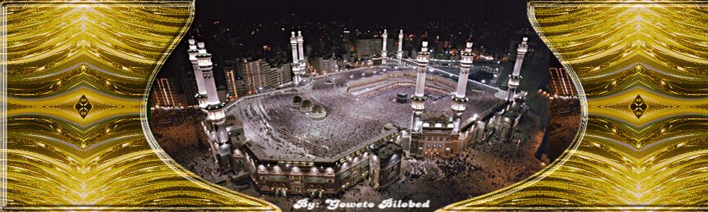 منتدى البينة الاسلامي
