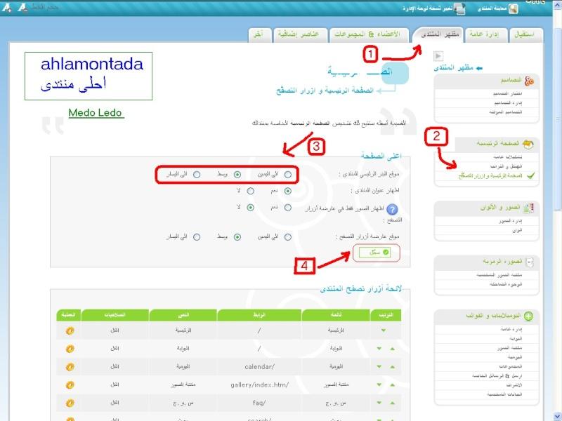 شرح لطريقة تغيير موقع الواجهة (الى اليمين - وسط - الى اليسار )  Untitl10