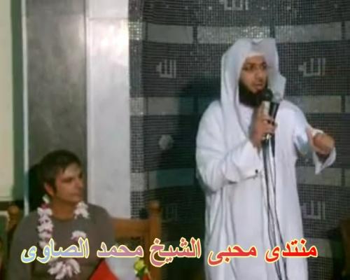 منتدى محبى الشيخ محمد الصاوى - شيخ محمد الصاوى Ououou21