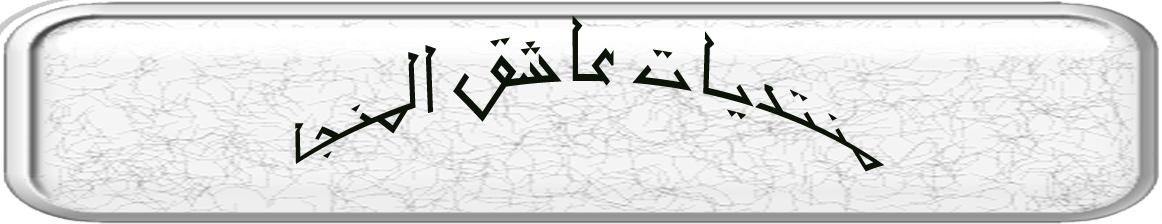 منتديات عاشق المنجا السودانيه