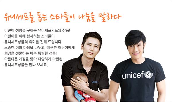 Infinite collabore avec l'UNICEF suivant ainsi les traces de Lee Byung Hun et Won Bin! Unicef10