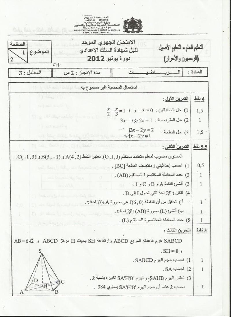 الامتحان الجهوي الموحد في مادة الرياضيات لنيل شهادة السلك الاعدادي يونيو 2012 (جهة سوس ماسة درعة) M_110
