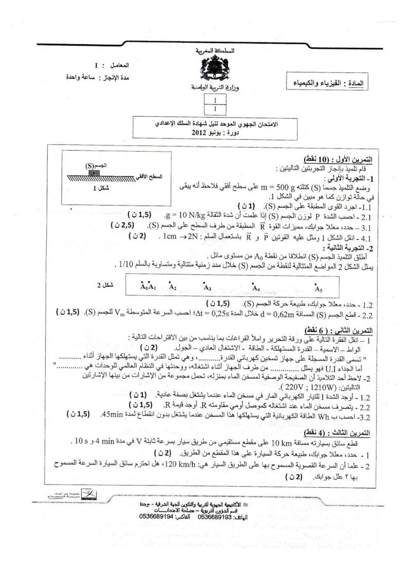 الامتحان الجهوي الموحد في مادة الفيزياء والكيمياء لنيل شهادة السلك الاعدادي يونيو 2012 (الجهة الشرقية -وجدة   Oaoazo10