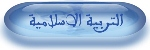 تحميل امتحانات جهوية موحدة للسنة الثالثة اعدادي في مادة التربية الاسلامية Oououu10