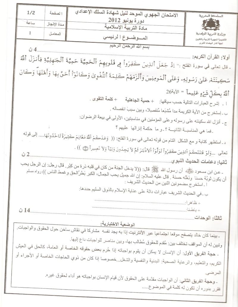 الامتحان الجهوي الموحد في مادة التربية الاسلامية لنيل شهادة السلك الاعدادي يونيو 2012 (جهة الدارالبيضاء) Ouooou10