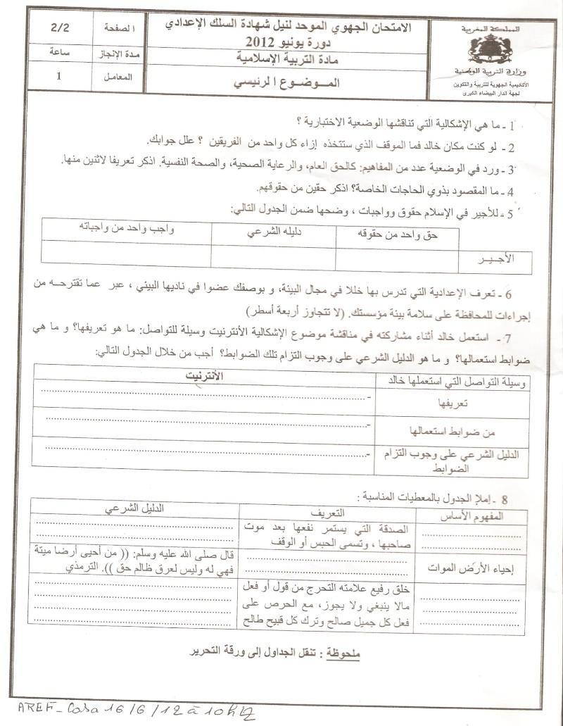 الامتحان الجهوي الموحد في مادة التربية الاسلامية لنيل شهادة السلك الاعدادي يونيو 2012 (جهة الدارالبيضاء) Ouooou11