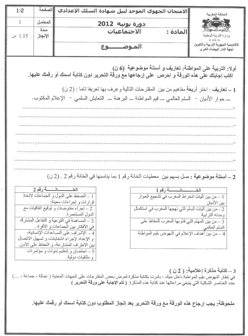 الامتحان الجهوي الموحد في مادة الاجتماعيات لنيل شهادة السلك الاعدادي يونيو 2012 (جهة الدارالبيضاء الكبرى) Ouooou14