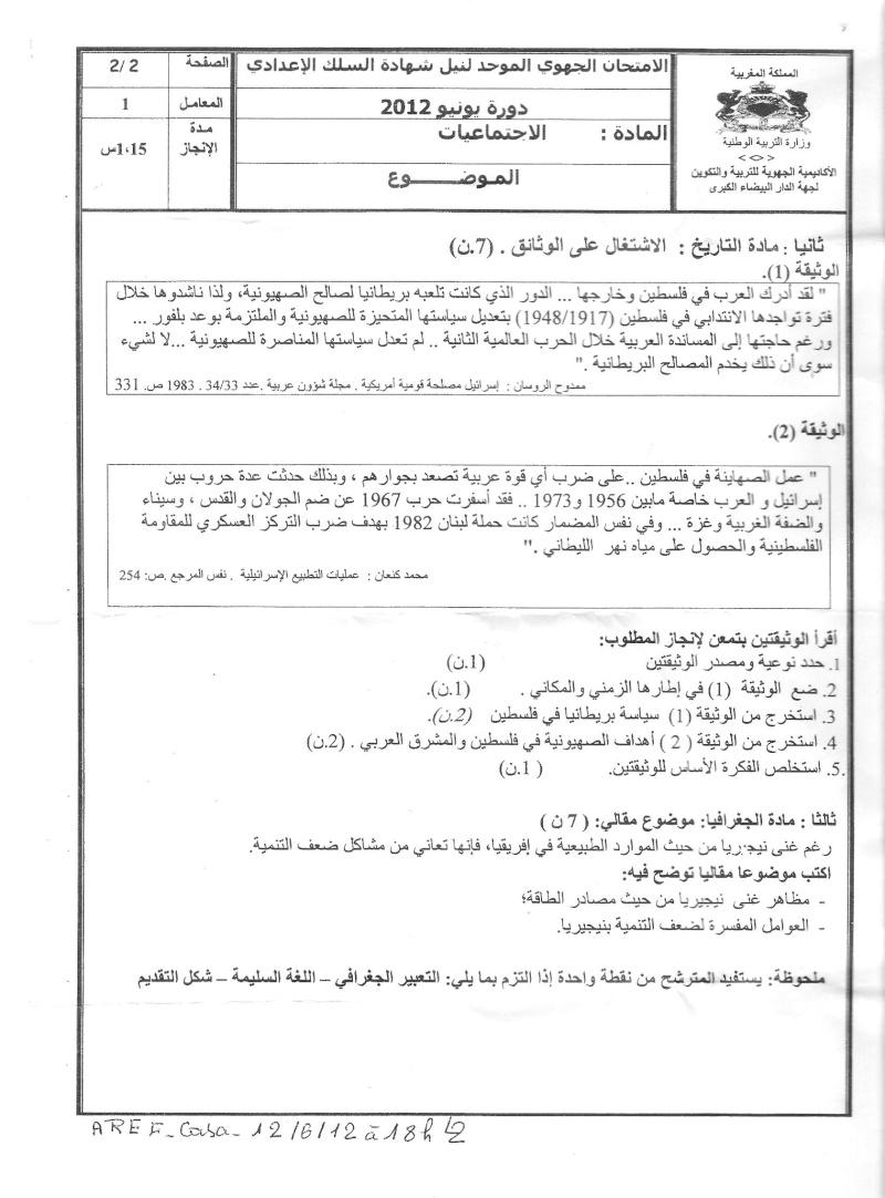 الامتحان الجهوي الموحد في مادة الاجتماعيات لنيل شهادة السلك الاعدادي يونيو 2012 (جهة الدارالبيضاء الكبرى) Ouooou15