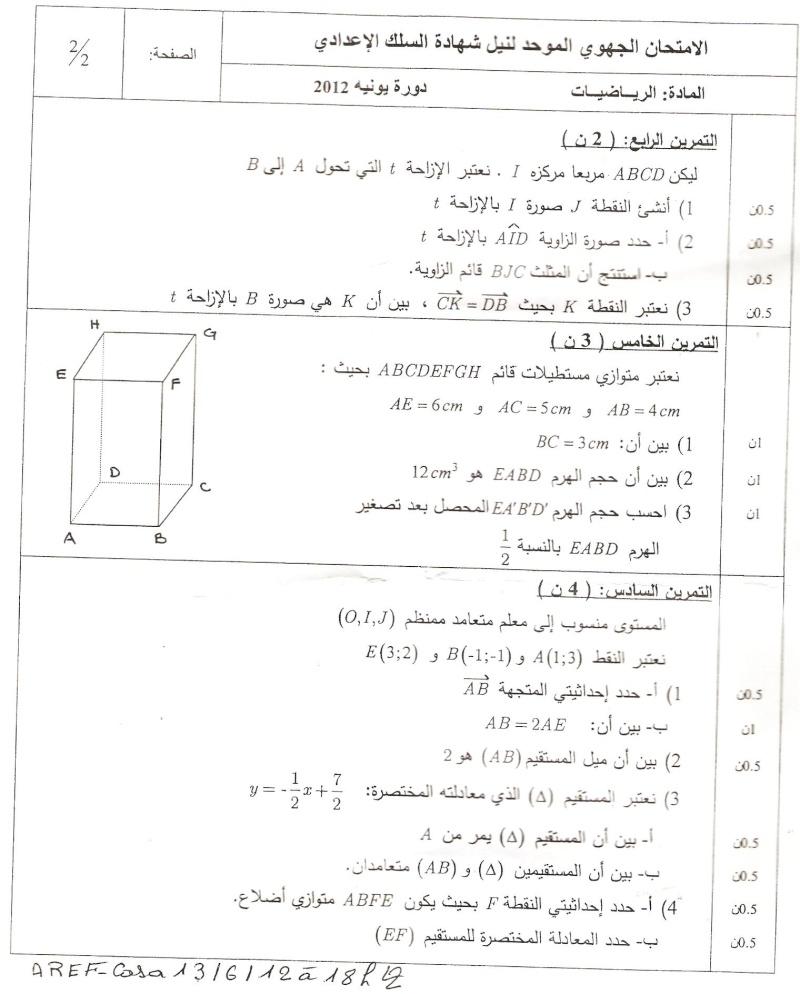 الامتحان الجهوي الموحد في الرياضيات لنيل شهادة السلك الاعدادي يونيو 2012 (جهة الدارالبيضاء الكبرى)  Ousoou12