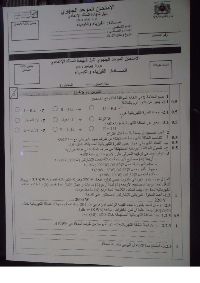 الامتحان الجهوي الموحد في مادة الفيزياء والكيمياء لنيل شهادة السلك الاعدادي يونيو 2012 (جهة تطوان طنجة   Ouuuso10