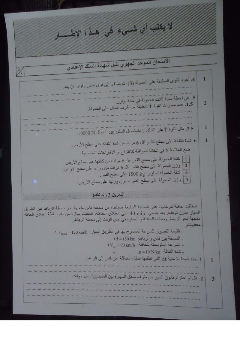 الامتحان الجهوي الموحد في مادة الفيزياء والكيمياء لنيل شهادة السلك الاعدادي يونيو 2012 (جهة تطوان طنجة   Ouuuso12