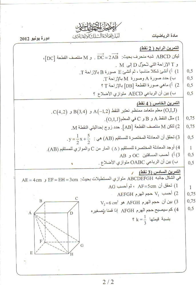 الاختبار الجهوي في مادة الرياضيات للثالثة إعدادي- دورة يونيو 2012 (جهة دكالة عبدة) Page_215